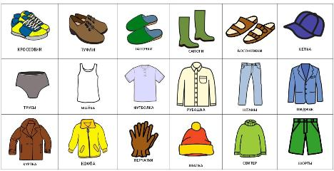 Карточки pecs одежда рисунки на русском
