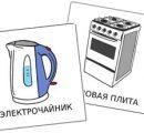 Карточки «Бытовая техника»