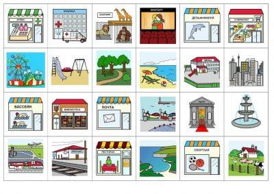 Карточки «Общественные места»