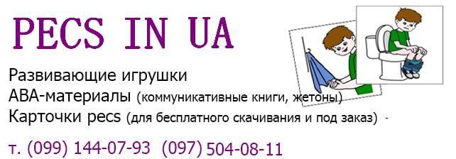 Pecs.in.ua
