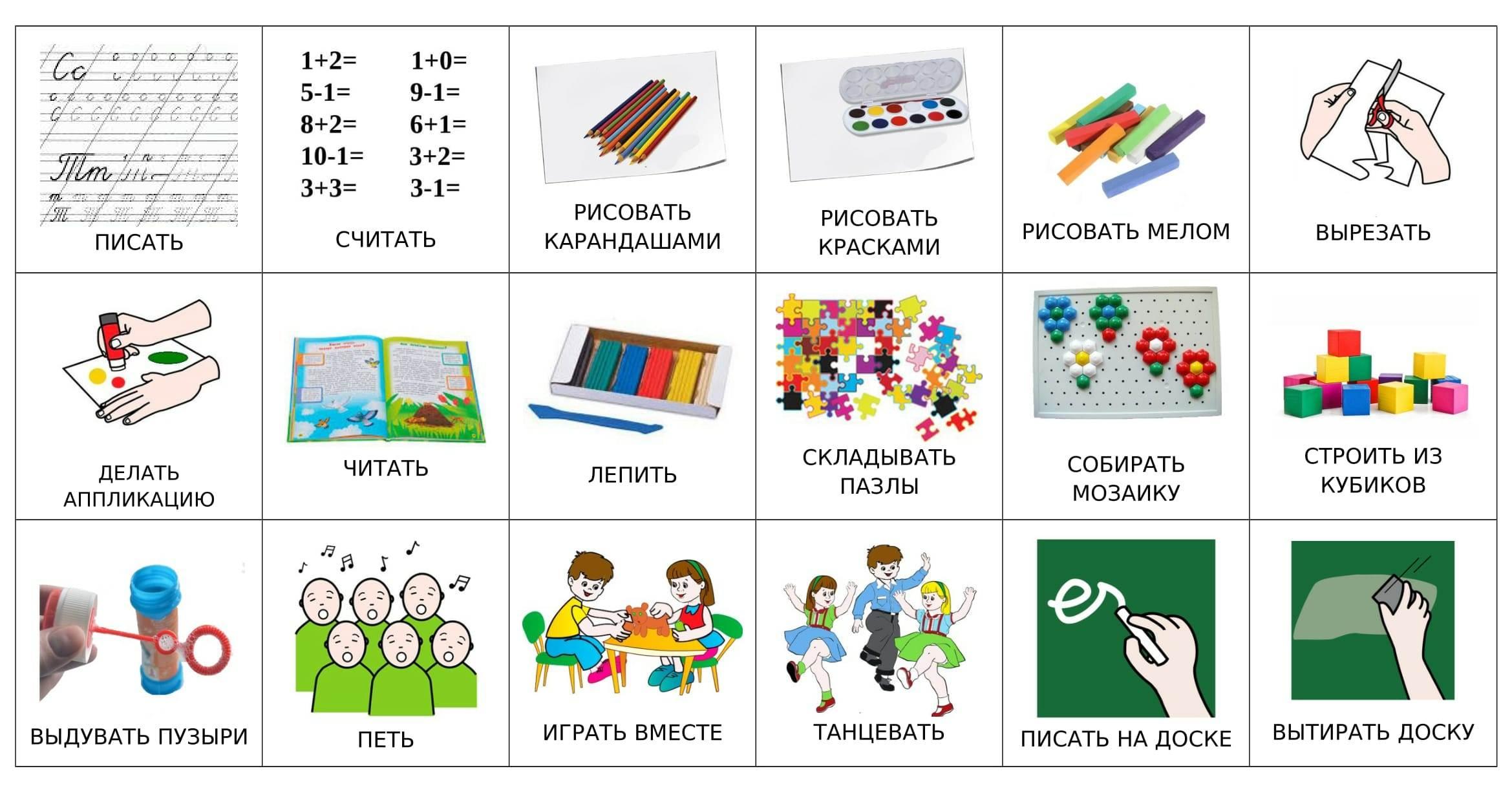 Занятия-рус-1